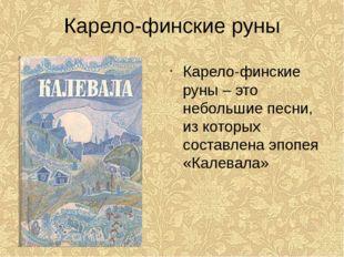 Карело-финские руны Карело-финские руны – это небольшие песни, из которых сос