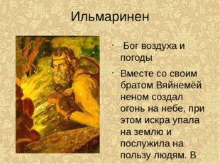 Ильмаринен Богвоздуха и погоды Вместе со своим братомВяйнемёйненомсоздал
