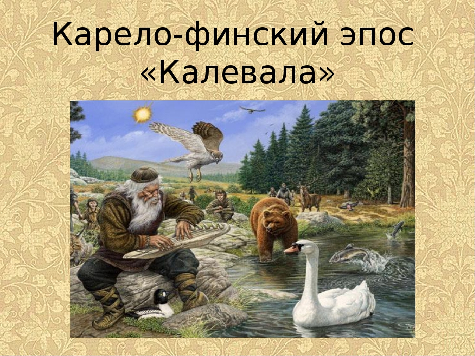 Карело-финский эпос «Калевала»