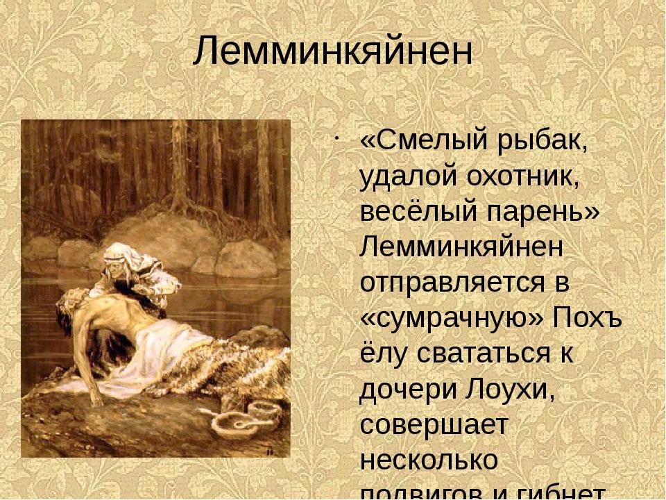 Лемминкяйнен «Смелый рыбак, удалой охотник, весёлый парень» Лемминкяйнен отпр...