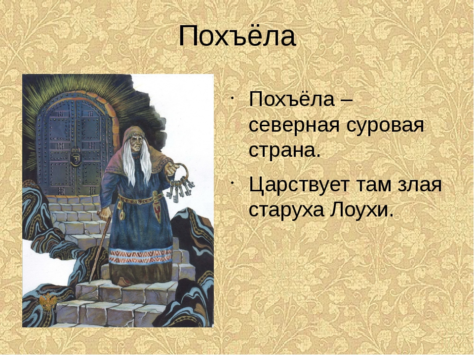Похъёла Похъёла – северная суровая страна. Царствует там злая старуха Лоухи.