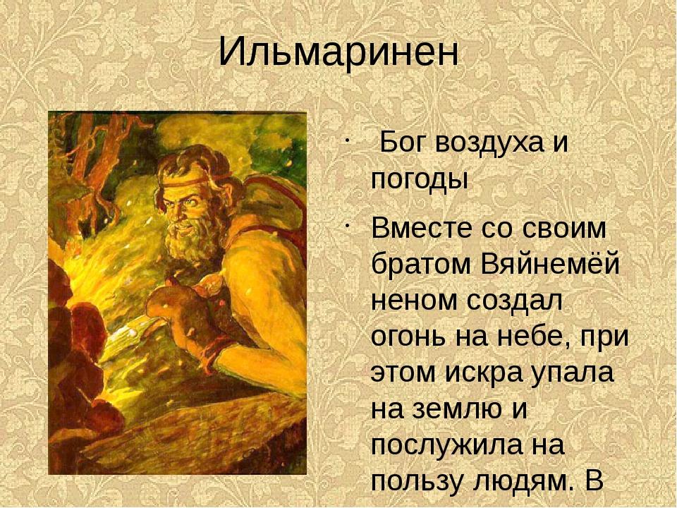 Ильмаринен Богвоздуха и погоды Вместе со своим братомВяйнемёйненомсоздал...