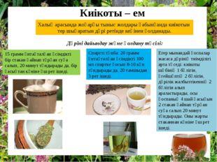 Киікоты – ем 15 грамм ұнтақталған өсімдікті бір стакан қайнап тұрған суға сал