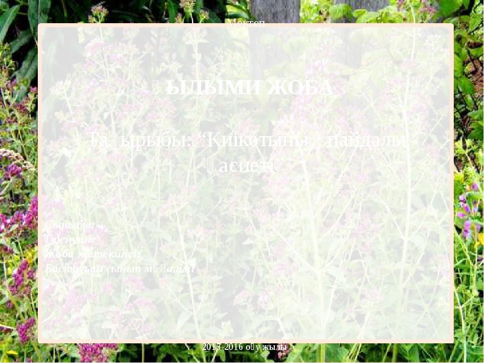 """Мектеп ҒЫЛЫМИ ЖОБА Тақырыбы: """"Киікотының пайдалы қасиеті"""" Сыныбы: Ізденуші:..."""