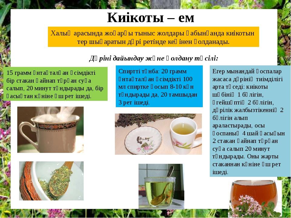 Киікоты – ем 15 грамм ұнтақталған өсімдікті бір стакан қайнап тұрған суға сал...