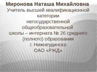 Миронова Наташа Михайловна Учитель высшей квалификационной категории негосуд