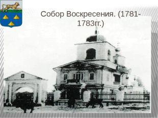 Собор Воскресения. (1781-1783гг.)
