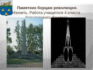 Памятник борцам революции. Изонить. Работа учащегося 4 класса Ковалевского Да