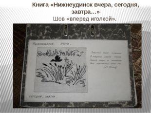 Книга «Нижнеудинск вчера, сегодня, завтра…» Шов «вперед иголкой». Коллективна