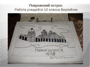 Покровский острог. Работа учащейся 10 класса Вергейчик Надежды.