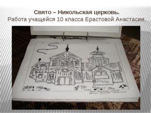 Свято – Никольская церковь. Работа учащейся 10 класса Ерастовой Анастасии.