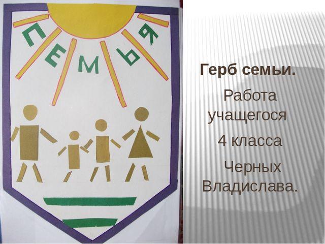 Герб семьи. Работа учащегося 4 класса Черных Владислава.
