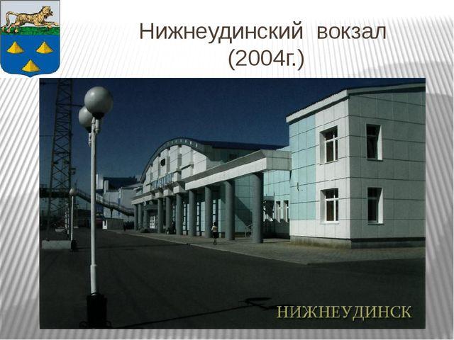 Нижнеудинский вокзал (2004г.)