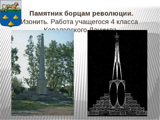 Памятник борцам революции. Изонить. Работа учащегося 4 класса Ковалевского Да...