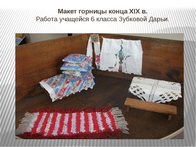Макет горницы конца XIX в. Работа учащейся 6 класса Зубковой Дарьи.