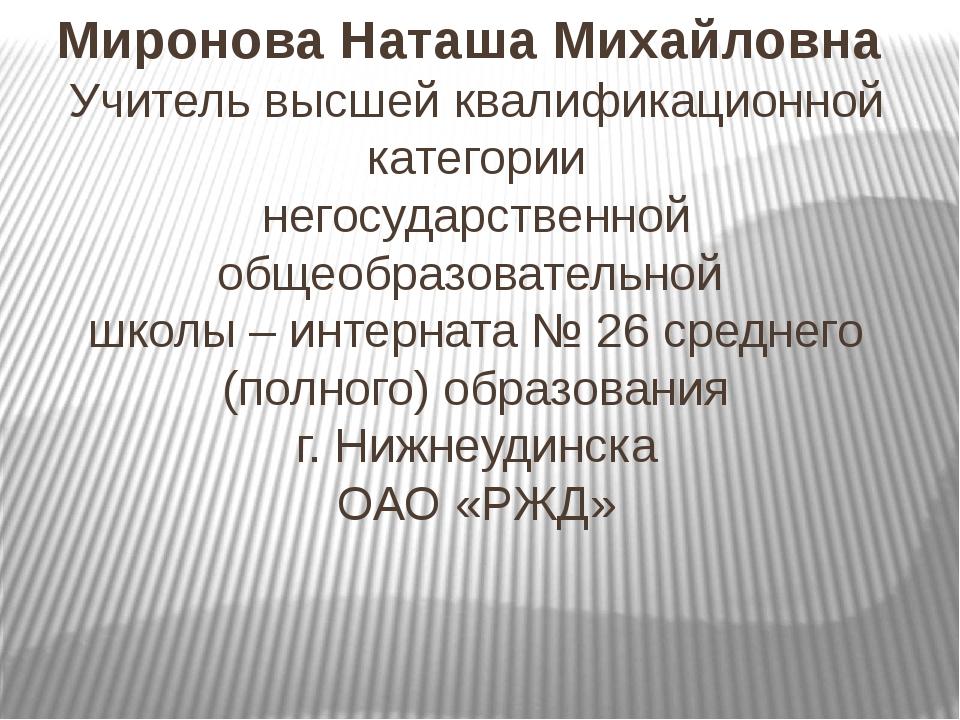 Миронова Наташа Михайловна Учитель высшей квалификационной категории негосуд...