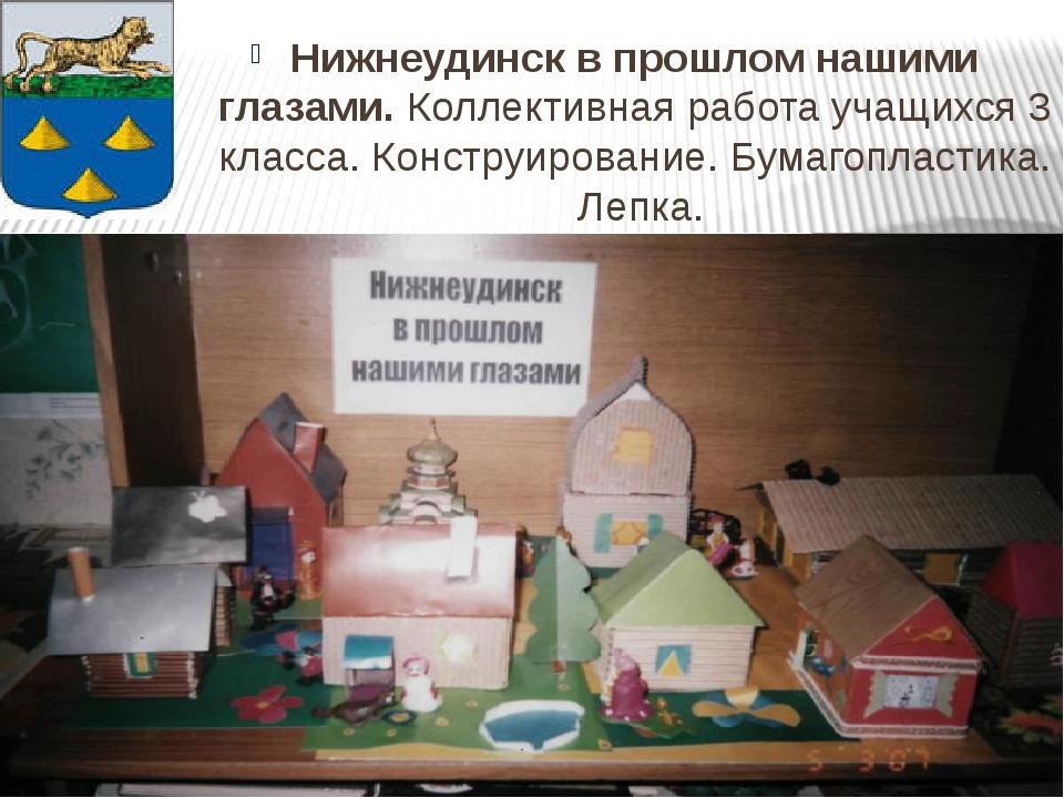 Нижнеудинск в прошлом нашими глазами. Коллективная работа учащихся 3 класса....