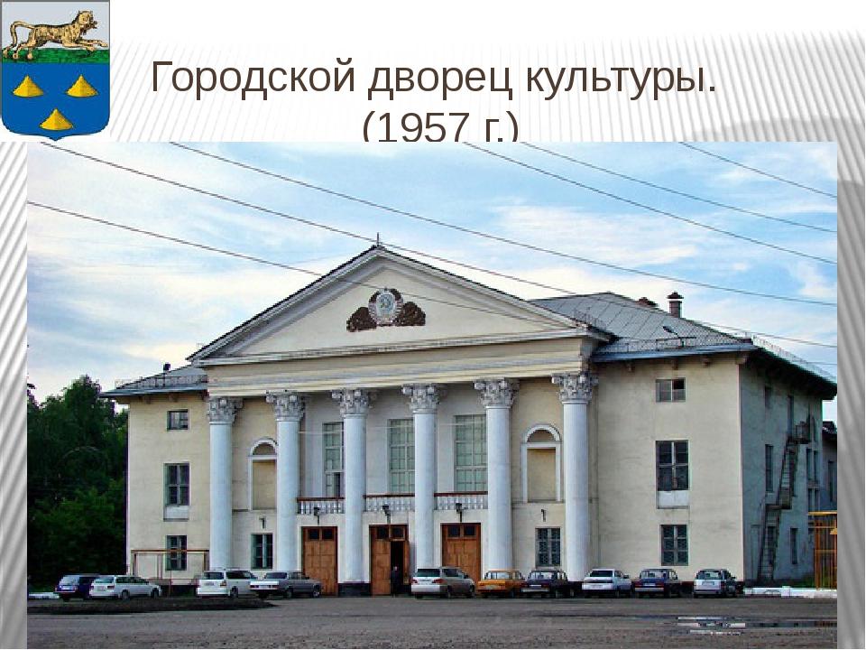 Городской дворец культуры. (1957 г.)