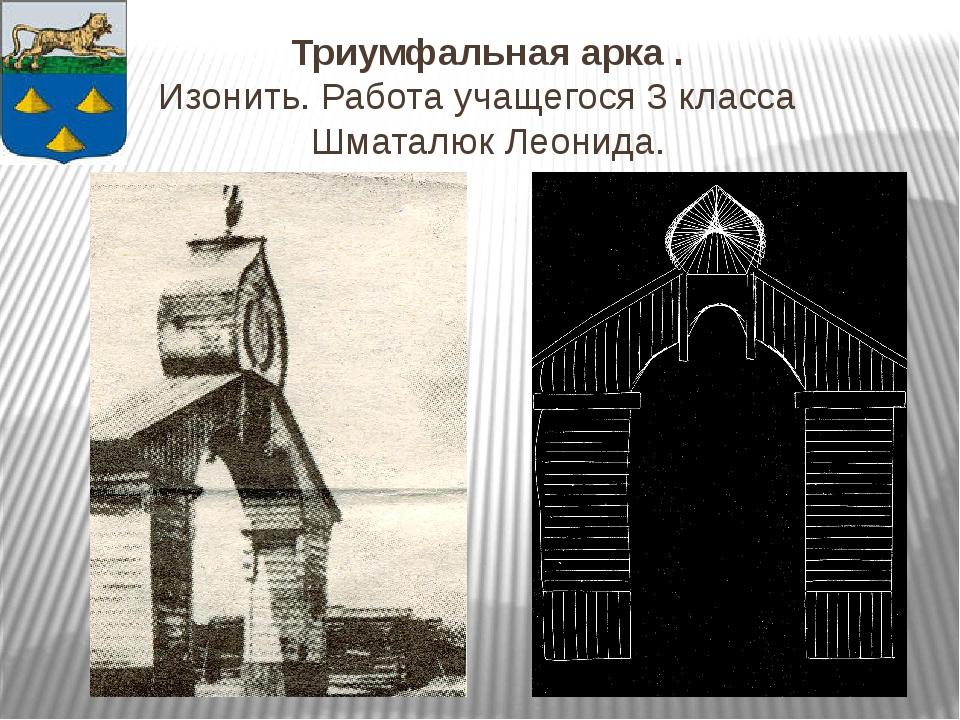 Триумфальная арка . Изонить. Работа учащегося 3 класса Шматалюк Леонида.