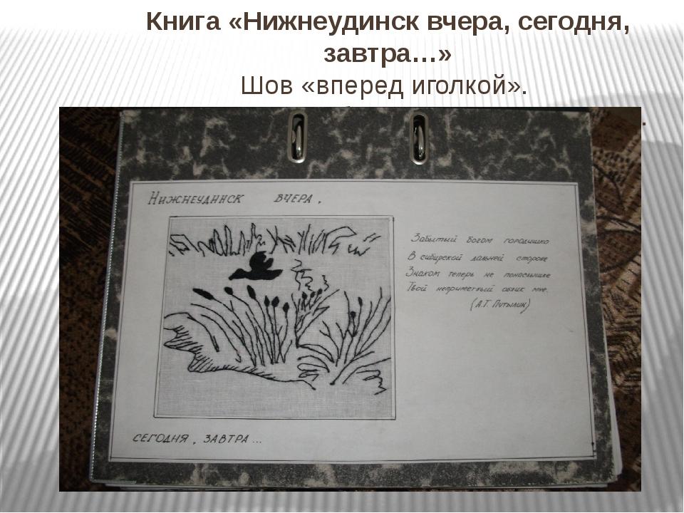 Книга «Нижнеудинск вчера, сегодня, завтра…» Шов «вперед иголкой». Коллективна...