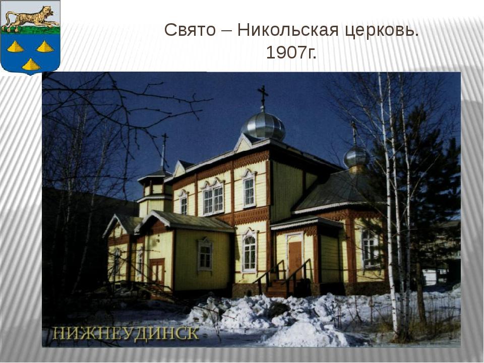 Свято – Никольская церковь. 1907г.