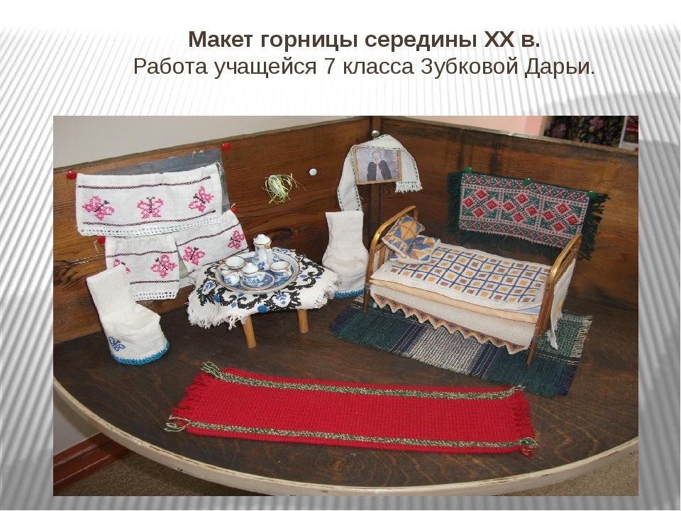 Макет горницы середины XX в. Работа учащейся 7 класса Зубковой Дарьи.