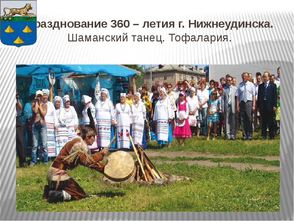 Празднование 360 – летия г. Нижнеудинска. Шаманский танец. Тофалария.