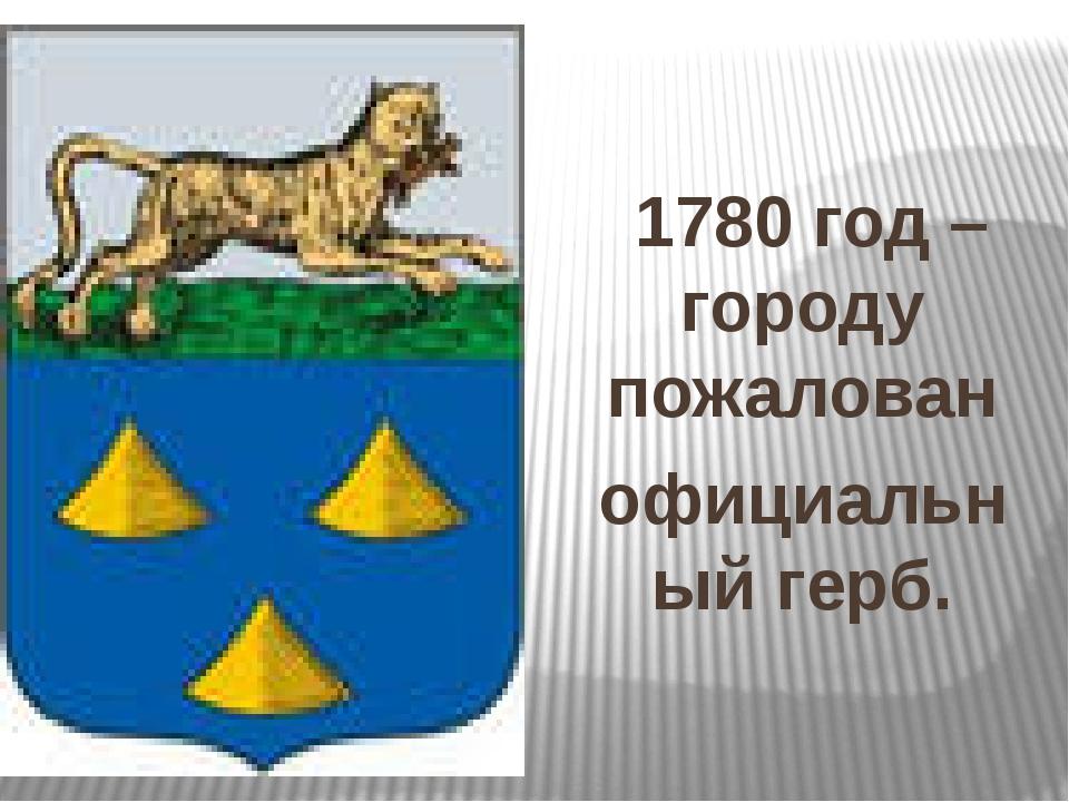 1780 год – городу пожалован официальный герб.