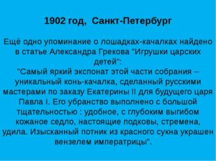 1902 год, Санкт-Петербург Ещё одно упоминание о лошадках-качалках найдено в