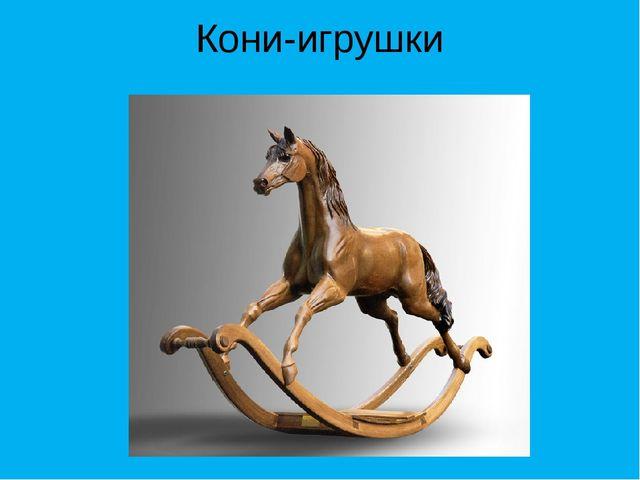 Кони-игрушки