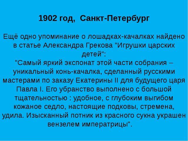 1902 год, Санкт-Петербург Ещё одно упоминание о лошадках-качалках найдено в...