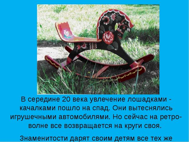 В середине 20 века увлечение лошадками - качалками пошло на спад. Они вытесня...