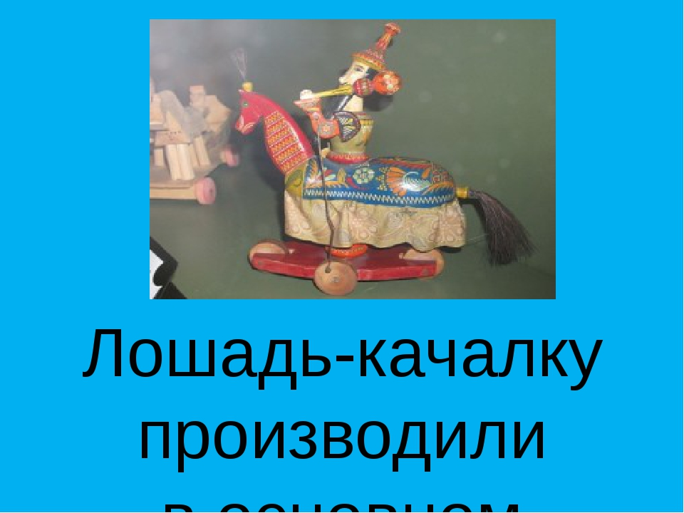 Лошадь-качалку производили восновном издерева, амуницию, сёдла и уздечки, д...
