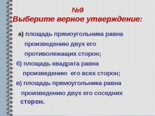 №9 Выберите верное утверждение: а) площадь прямоугольника равна произведению