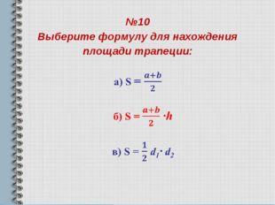 №10 Выберите формулу для нахождения площади трапеции: