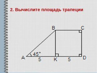 2. Вычислите площадь трапеции