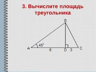 3. Вычислите площадь треугольника