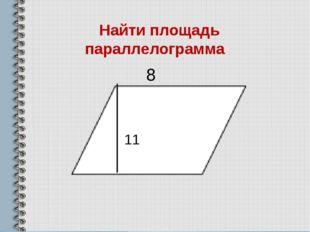 Найти площадь параллелограмма 8 11