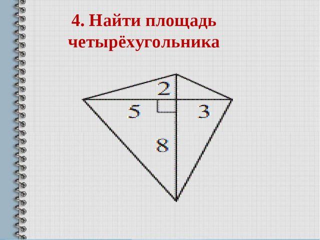 4. Найти площадь четырёхугольника