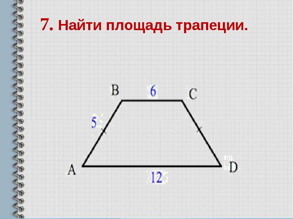 7. Найти площадь трапеции.