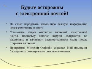 Будьте осторожны с электронной почтой! Не стоит передавать какую-либо важную