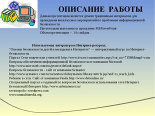 """Используемая литература и Интернет-ресурсы: """"Основы безопасности детей и мол"""