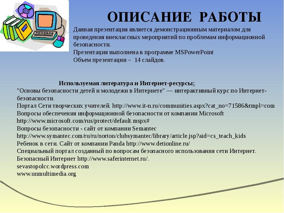 """Используемая литература и Интернет-ресурсы: """"Основы безопасности детей и мол..."""