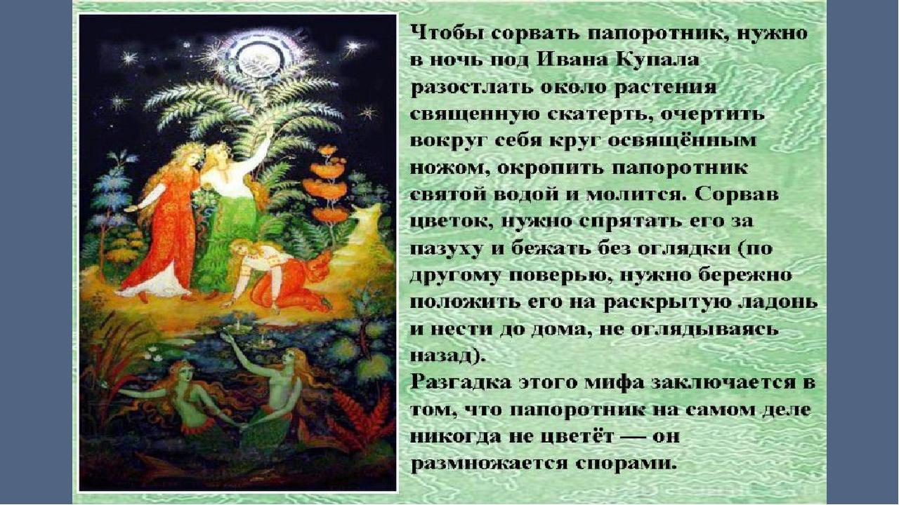 термогольфы свята троица ворожиння заговлри на троицу своему виду