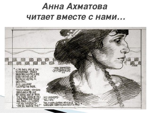 Анна Ахматова читает вместе с нами…