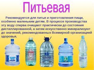 Рекомендуется для питья и приготовления пищи, особенно маленьким детям. В пр