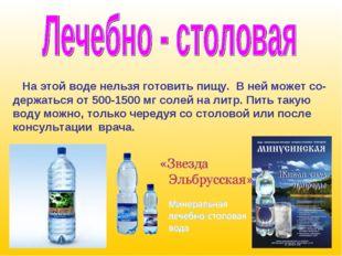 На этой воде нельзя готовить пищу. В ней может со- держаться от 500-1500 мг