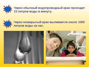 Через обычный водопроводный кран проходит 15 литров воды в минуту. Через неза