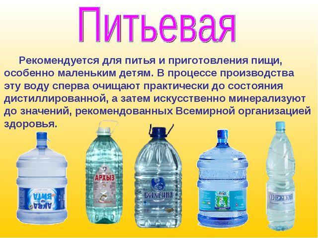 Рекомендуется для питья и приготовления пищи, особенно маленьким детям. В пр...