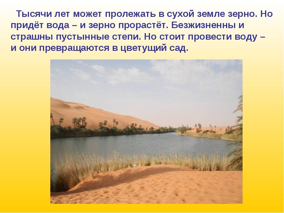 Тысячи лет может пролежать в сухой земле зерно. Но придёт вода – и зерно про...